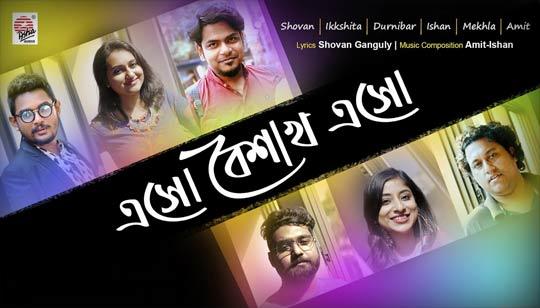 Esho Boishakh Esho Lyrics by Poila Boishkah Song