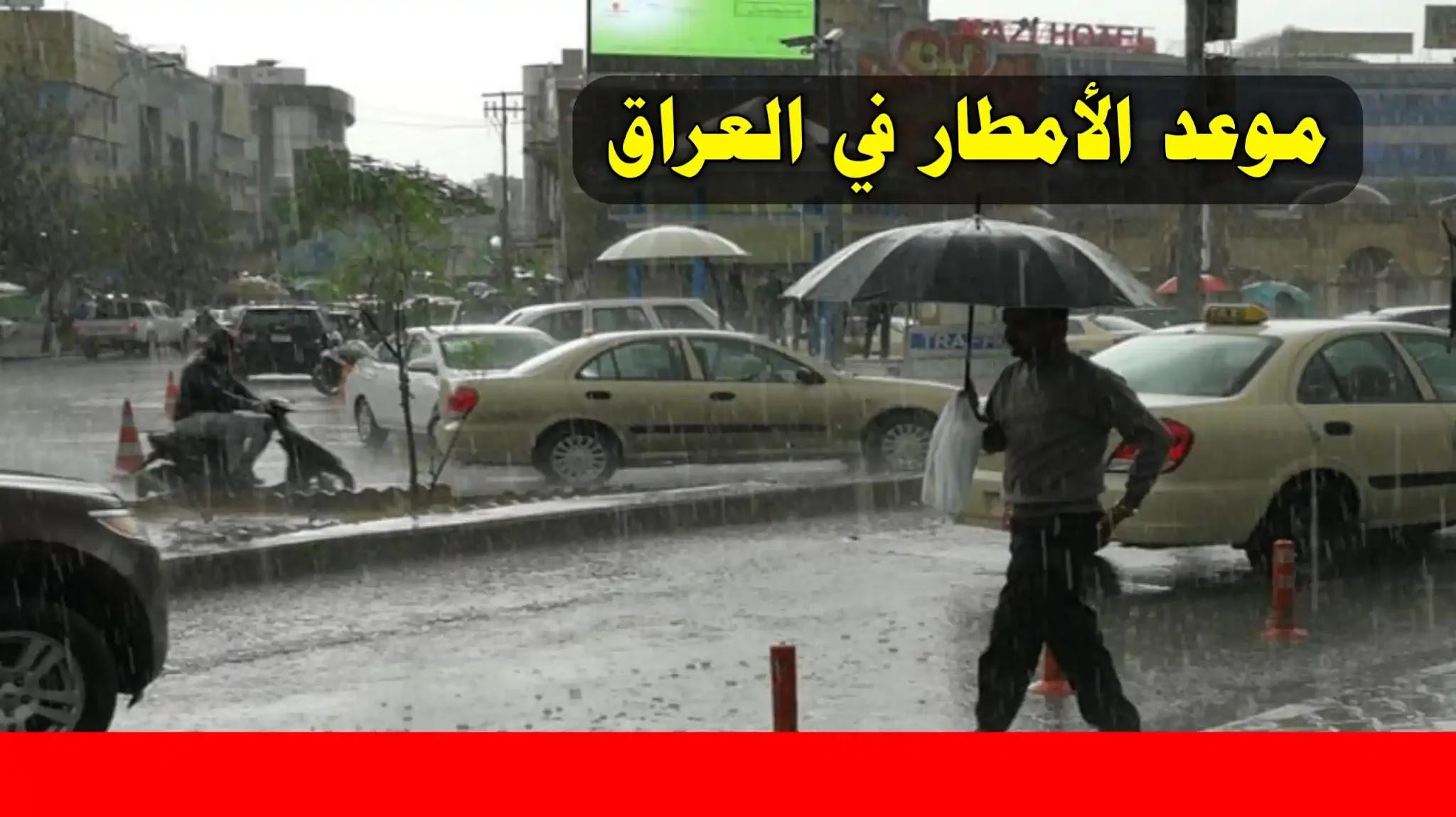 الأنواء الجوية تتوقع موعد تساقط الأمطار في العراق