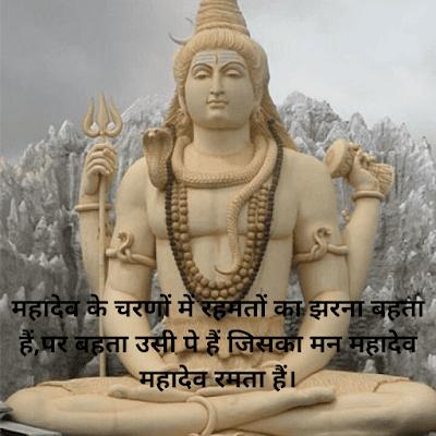 love you mahakal status