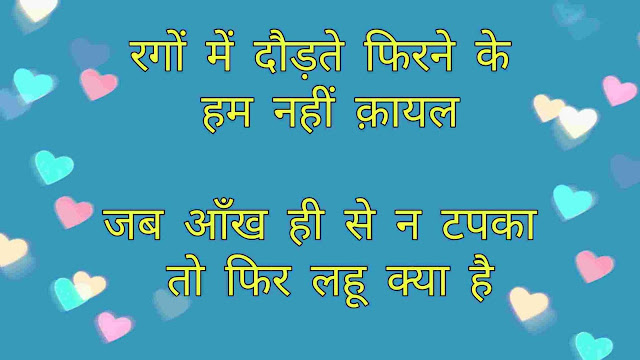 mirza ghalib poems