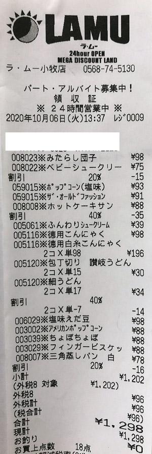 ラ・ムー 小牧店 2020/10/6 のレシート