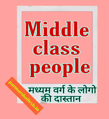Middle class people मध्यम वर्ग के लोगो की दास्तान