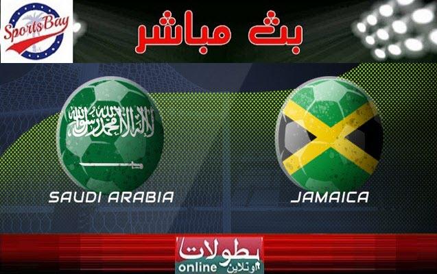 موعد مباراة السعودية وجامايكا بث مباشر بتاريخ 14-11-2020 مباراة ودية