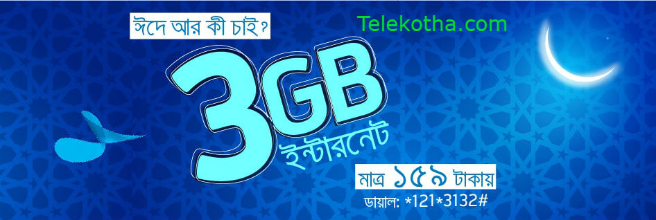 Grameenphone Eid offer ! 3GB for 7 Days at Tk 159 (Inclusive of SD+VAT+SC) Dial code  *121*3132#