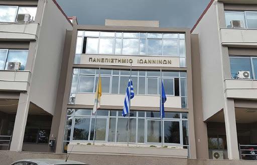Γιάννενα: Πανεπιστήμιο Ιωαννίνων - Ετσι Θα Γίνει Η Εξεταστική Του Εαρινού Εξαμήνου