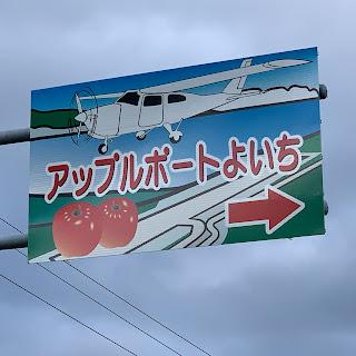 Skydive Hokkaido  Let's go to Yoichi to make a skydive
