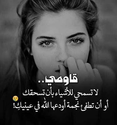 قاومى لا تسمحى للأشياء بأن تسحقك ، او أن تطفىء نجمة اودعها الله فى عينيك