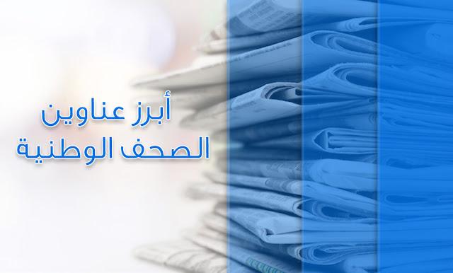 أقوال الصحف المغربية الصادرة الأريعاء 28.10.2020