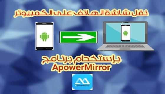 أفضل طريقة لعرض شاشة الهاتف على شاشة الكمبيوتر بإستخدام برنامج ApowerMirror مفعل