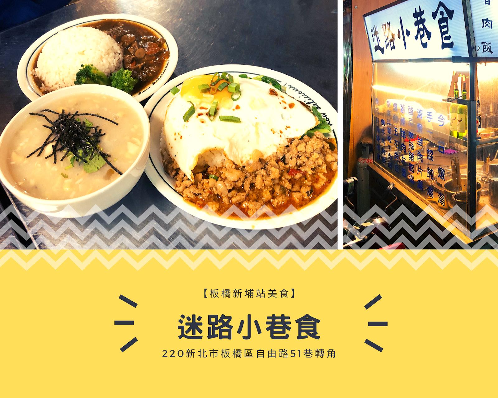 【捷運新埔站美食】迷路小巷食|溫暖而美味的紅酒牛肉飯~感受到濃濃的台灣人情味