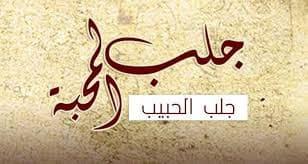 أسحار يوم عيد المولد النبوي الشريف
