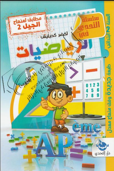 سلسلة التحدي في الرياضيات السنة الثانية ابتدائي الجيل الثاني