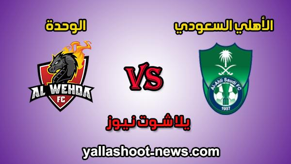 مشاهدة مباراة الأهلي السعودي والوحدة بث مباشر alahli اليوم 14-2-2020 الدوري السعودي