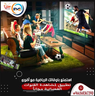 FMG Smart TV
