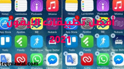أفضل 10 تطبيقات الايفون لعام 2021 على الإطلاق