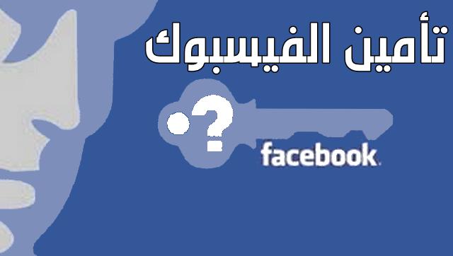 كيفية تامين حسابك في الفيسبوك | ضمان عدم اختراقه %100