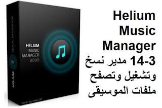 Helium Music Manager 14-3 مدير نسخ وتشغيل وتصفح ملفات الموسيقى