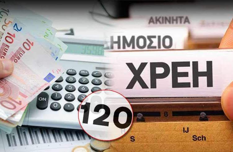 Παράταση 7 ημερών στην προθεσμία ένταξης στη ρύθμιση των 120 δόσεων