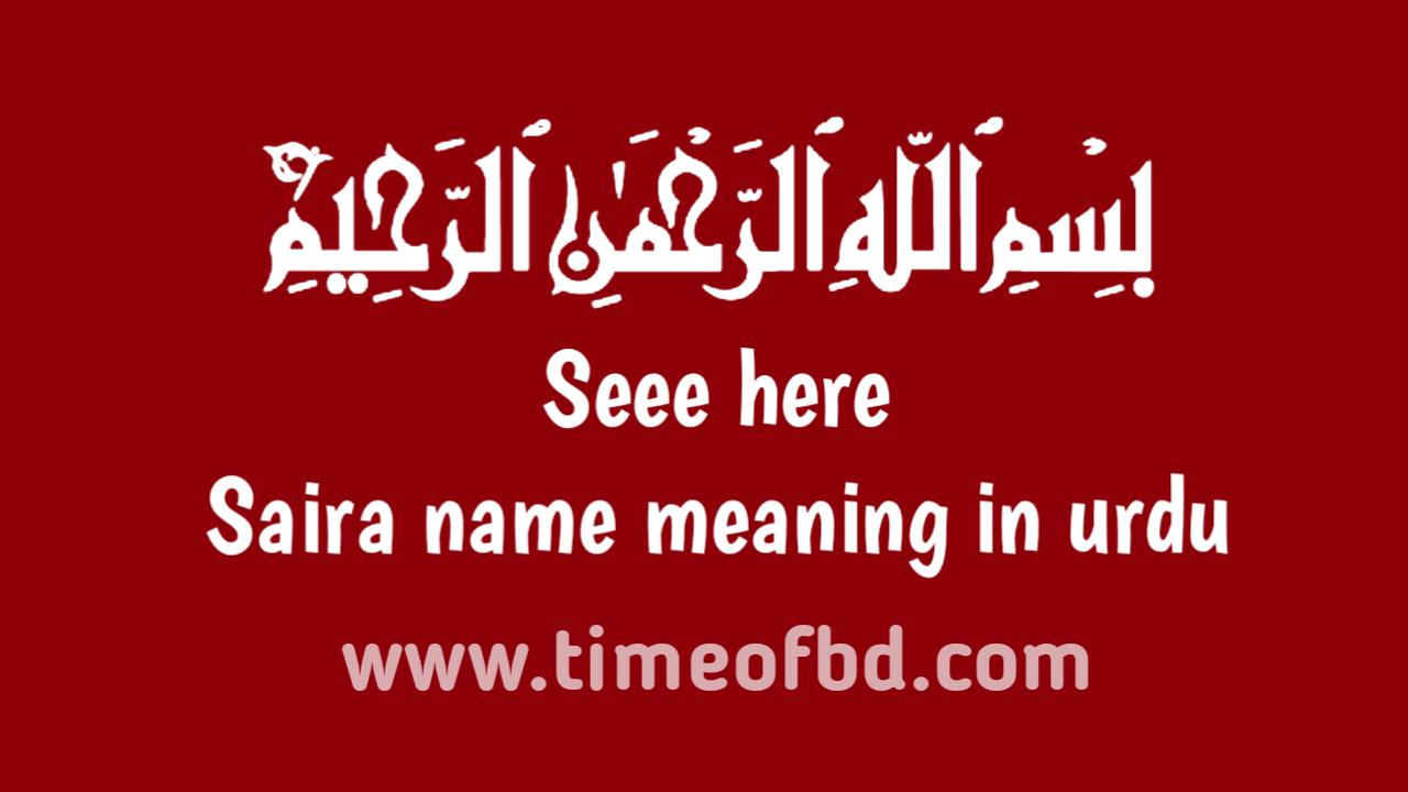 Saira name meaning in urdu, سائرہ نام کا مطلب اردو میں ہے