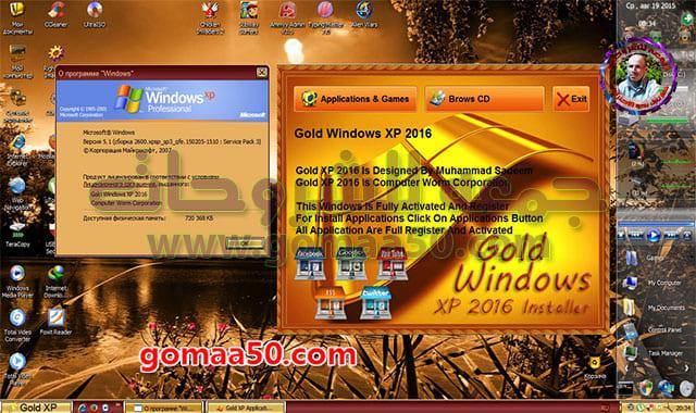 ويندوز إكس بى الذهبى  Gold Windows XP SP3 2016