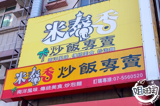 米泰香炒飯專賣 高雄 美食