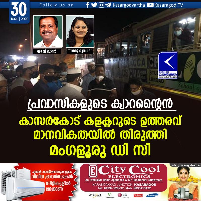 Mangalore, Karnataka, News, District Collector, Kasaragod, COVID-19, Mangaluru DC prepared travel facility for expats