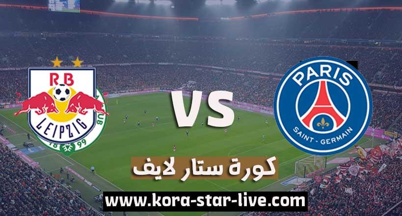 مشاهدة مباراة باريس سان جيرمان ولايبزيغ بث مباشر كورة ستار بتاريخ 24-11-2020 في دوري أبطال أوروبا