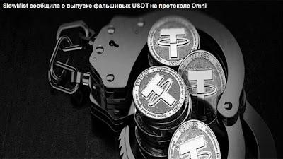 SlowMist сообщила о выпуске фальшивых USDT на протоколе Omni