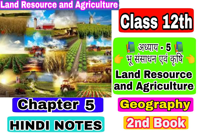 12 Class Geography - II Notes in hindi chapter 5 Land Resource and Agriculture अध्याय - 5 भू संसाधन एवं कृषि