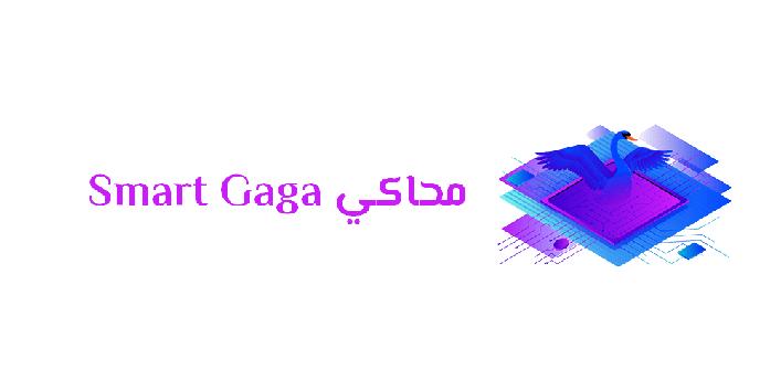تحميل محاكي سمارت جاجا smart gaga 2021 وشرح الاستخدام