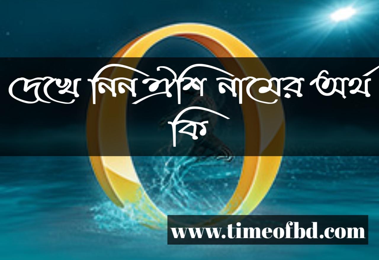 oishy name meaning in Bengali, ঐশি নামের অর্থ কি, ঐশি নামের বাংলা অর্থ কি, ঐশি নামের ইসলামিক অর্থ কি,