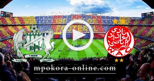 مشاهدة مباراة الوداد والدفاع الجديدي بث مباشر كورة اون لاين 08-06-2021 الدوري المغربي