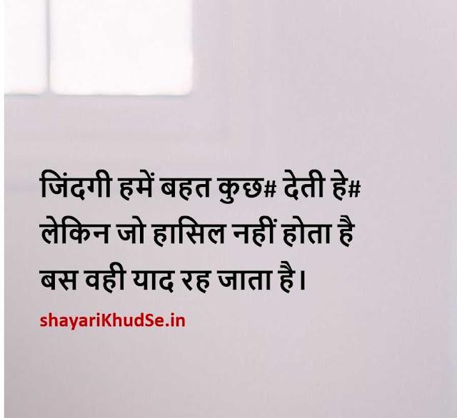 Sad Life Shayari Dp Pic, Sad Life Shayari in Hindi with Image