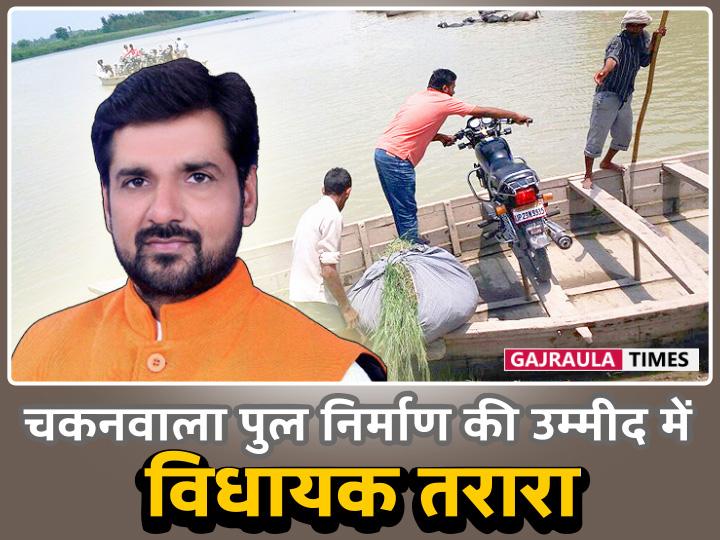 rajeev-tarara-news-gajraula