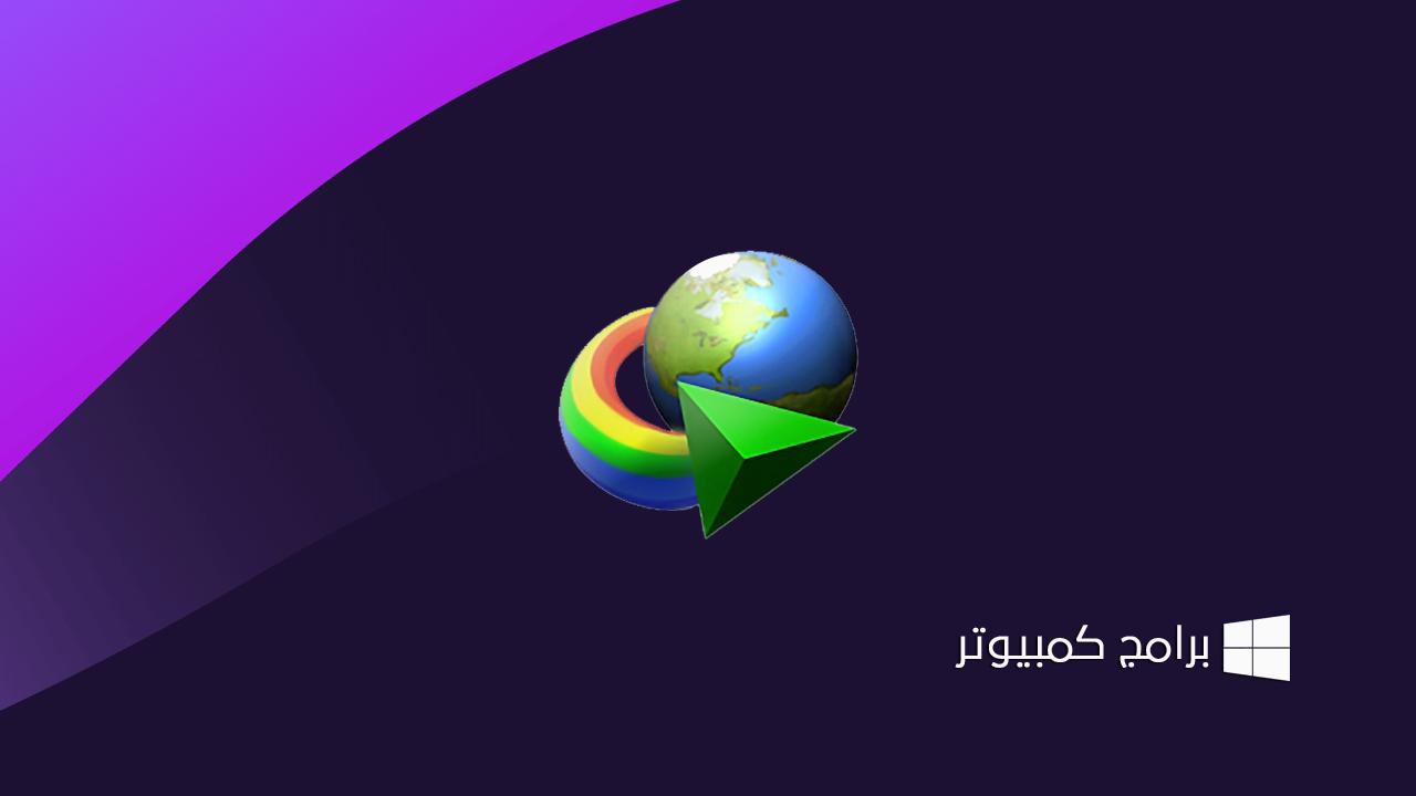 تحميل برنامج Internet Download Manager 6.36 Build 7 كامل