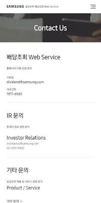 삼성전자 배당조회 Web Service