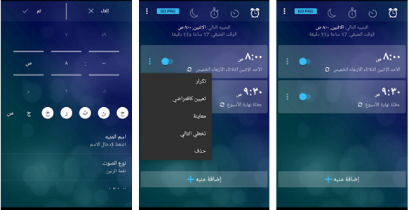 أفضل تطبيقات تساعد على تنظيم الوقت للدراسة للأندرويد - تطبيق Alarm Clock Xtreme