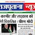 राजपूताना न्यूज ई-पेपर 15 अगस्त 2019 डेली डिजिटल एडिशन