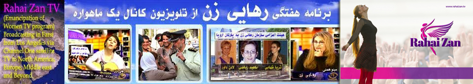 Rahai Zan TV برنامه رهائی زن از تلویزیون کانال یک (Emancipation of Women TV)