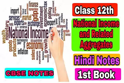12th class economic chapter 1 National Income And Related notes in Hindi medium