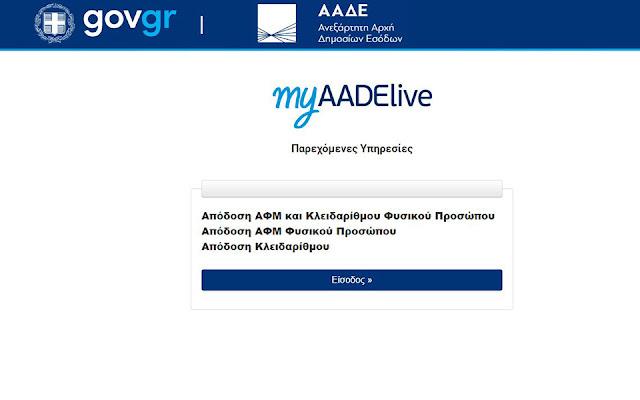 Myaade: Άνοιξε η πλατφόρμα για ρύθμιση οφειλών σε 36 και 72 δόσεις