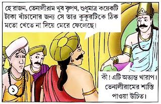 tenali-rama-bangla-story-1