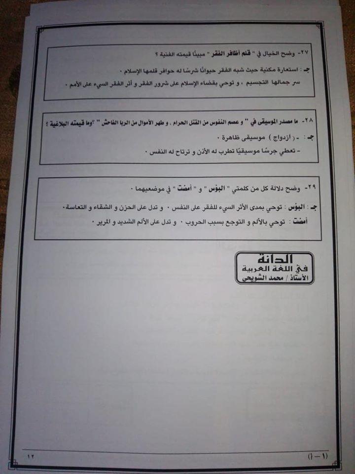 نموذج امتحان اللغة العربية للثانوية العامة 2020 10