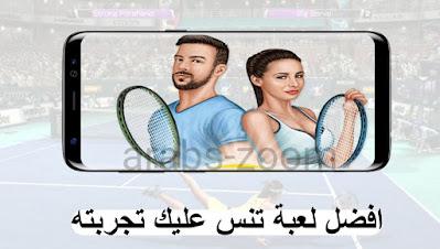 تحميل لعبة التنس Ultimate Tennis اخر تحديث للاندرويد و الايفون