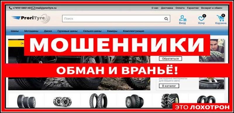 Новый интернет магазин мошенников prorityre.ru - отзывы, развод на деньги!