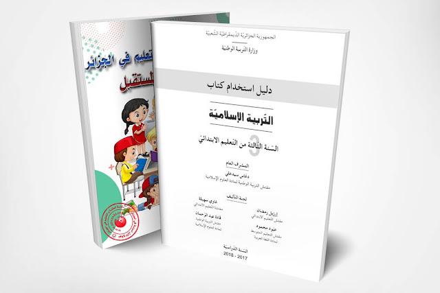 دليل إستخدام كتاب التربية الإسلامية للسنة الثالثة ابتدائي الجيل الثاني
