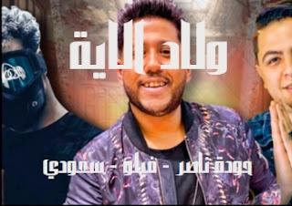 كلمات اغنية ولاد الايه كرهت الناس فيلو سعودي حودة ناصر