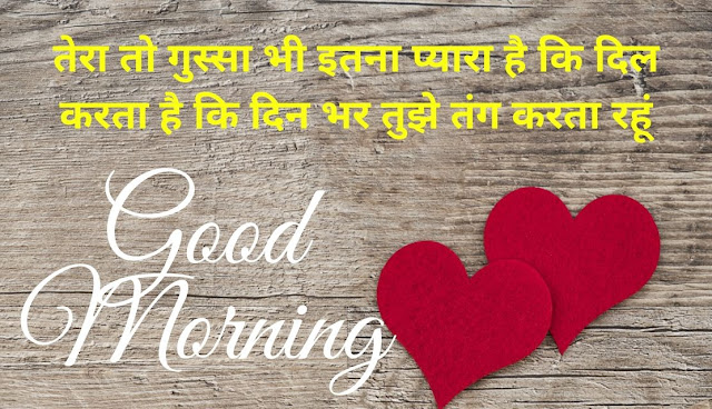Good Morning Quotes for Girlfriend in Hindi