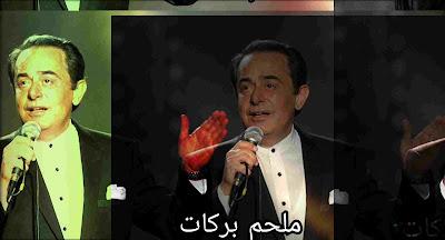 جوجل يحتفل ب ملحم بركات الفنان اللبناني الراحل.