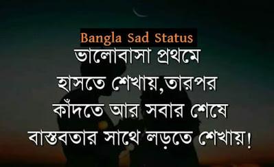 bangla-sad-status